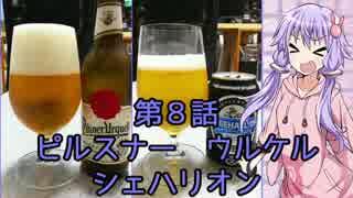 ゆかりさんがゆっくりとビールを飲む 第8