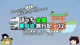 【ゆっくり】車中泊旅行記 32 広島編9 航空ショー