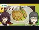 【VOICEROID】本日のチャレンジ料理#4『