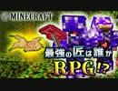 【日刊Minecraft】最強の匠は誰かRPG!?べシア完全攻略編【4人実況】