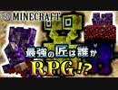 【日刊Minecraft】最強の匠は誰かRPG!?べシア完全攻略編2日目【4人実況】