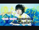 【ニコカラ】「WanteD! WanteD!」 Mrs. GREEN APPLE (On Vocal)cover
