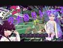 【スプラトゥーン2】ウナきり突撃乱雑実況4【VOICEROID実況】