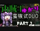 【PUBG】山賊王ゆかりの蛮族式Duo Part 1【VOICEROID実況2】