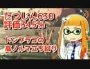 【ゆっくり実況】たつじんイカの鮭走記録 -5-【サーモンラン300%↑】