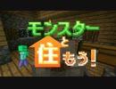 【Minecraft】モンスターと住もう!Part3【ゆっくり実況】
