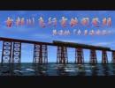 【A列車で行こう9v4×東方】古都川急行電鉄開発期 第漆話「東月海地区」