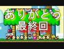 【2人実況】スーパーマリオワールド実況プレイ  part.20〔最終回〕