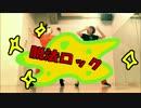 【#バリ缶】脱法ロック踊ってみた【踊ってみた】