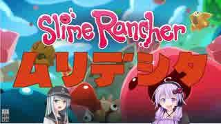 【Slime Rancher】息抜きでやってく #1?