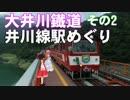 ゆかれいむで大井川鐡道井川線駅めぐり~その2~