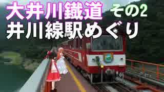 ゆかれいむで大井川鐡道井川線駅めぐり~