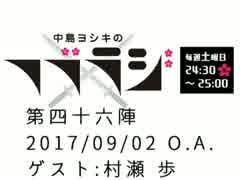 中島ヨシキのフブラジ(第四十六陣:2017/09