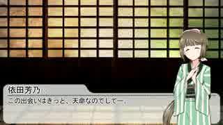 依田芳乃「この出会いはきっと、天命なの