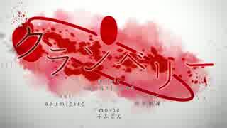 【手描き】おそ松でクラ.ンベ.リー【松人