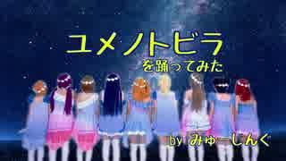 【みゅーじんぐ】ユメノトビラ【踊ってみ
