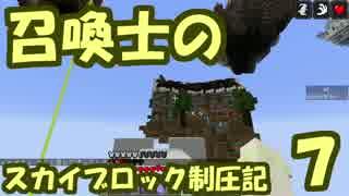 【Minecraft】召喚士のスカイブロック制圧記 part7【ゆっくり実況】