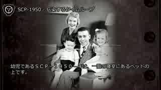 【0023】SCP-1950 - 伝染するタイムループ