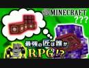 【日刊Minecraft】最強の匠は誰かRPG!?べシア完全攻略編3日目【4人実況】