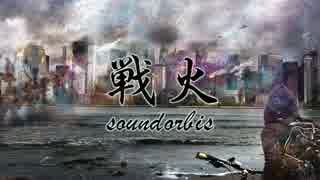 soundorbis - 戦火