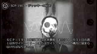 【0026】SCP-1903 - ジャッキーの秘密
