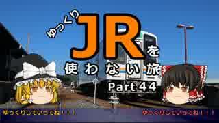 【ゆっくり】 JRを使わない旅 / part 44
