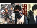 GUGU MANGA FRONTIA 第209-210回放送 マージナル・オペレーシ...