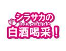 シラサカの白酒喝采! 17/9/4 第22回放送