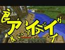 【Minecraft】ぼくと彼の迷妄日記【実況】 Part3