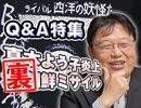#194裏 岡田斗司夫ゼミ『Q&A特集~実験!ニコ生タイムラグを実測、 宇野常寛さんが...