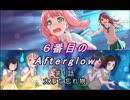 【バンドリ】【ガルパ】 6番目の Afterglow #02