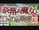 【奈落の魔女とロッカの果実】王道RPGを最後までプレイpart37【実況】