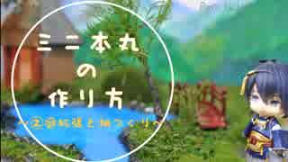 【刀剣乱舞】ミニ本丸の作り方②蓮本丸・庭と畑の作り方【藤森蓮】
