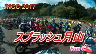 【JNCC】スプラッシュ月山 2017【FUN C】