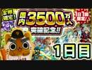 【モンスト実況】3500万人突破記念金確オーブ0ガチャ!長い!【1日目】