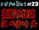 [会員専用]#23 ナポ男、真夏の怪談スペシャル