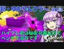 新・ゆかりんクラー第2話(スプリンクラー&スプラトゥーン2実況)