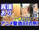 【中国人が異議申し立て】 アニメ聖地88カ所選出に異論