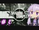 【ShadowComplex 】ゆかりとアジト探索 #1【VOICEROID実況】