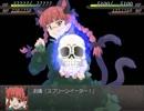 【実況】戦術とか下手な⑨が幻想少女大戦永を実況プレイpart58