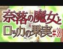 【奈落の魔女とロッカの果実】王道RPGを最後までプレイpart38【実況】