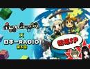 【祝姫SP】ハコニワカンパニワークス × 日本一RADIO 【第5回】