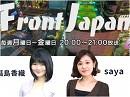 【Front Japan 桜】政敵排除か?実戦準備