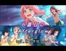 【バンドリ】【ガルパ】 6番目の Afterglow #03