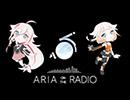 【IA & ONE】 ARIA ON THE RADIO #3 【English subtitle available】