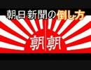 【ゆっくり解説】業界関係者が語る朝日新聞の倒し方