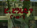 【WoT】ゆっくりテキトー戦車道 O-Ni編 第92回「榴弾はやさしい」