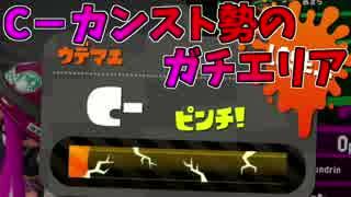 【スプラトゥーン2】C-カンスト勢のガチ