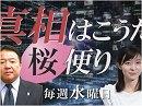 【桜便り】村田春樹~TBS偏向報道を考