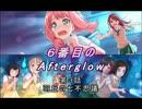 【バンドリ】【ガルパ】 6番目の Afterglow #04